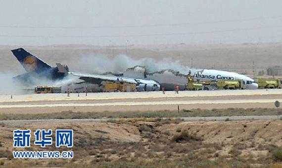 钦州至昨日德国汉莎航空公司货机在沙特首都利雅得坠毁