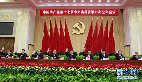 重庆至中共中央关于深化文化体制改革