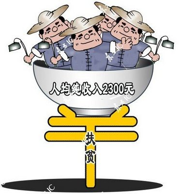 桂林至2020年实现扶贫对象不愁吃穿