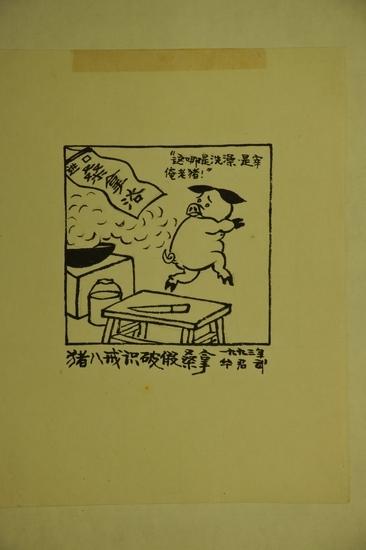 """富锦至""""叶落归根"""" 上海美术馆获捐华君武漫画印章"""