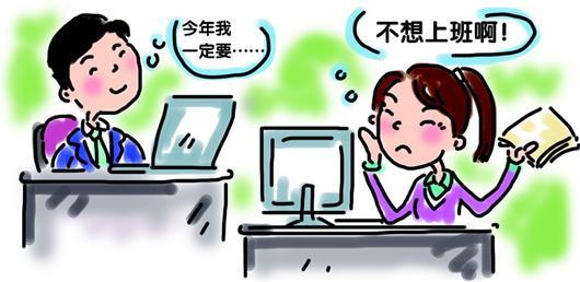 大兴区至春节长假归来白领众生相:挣扎着期待着