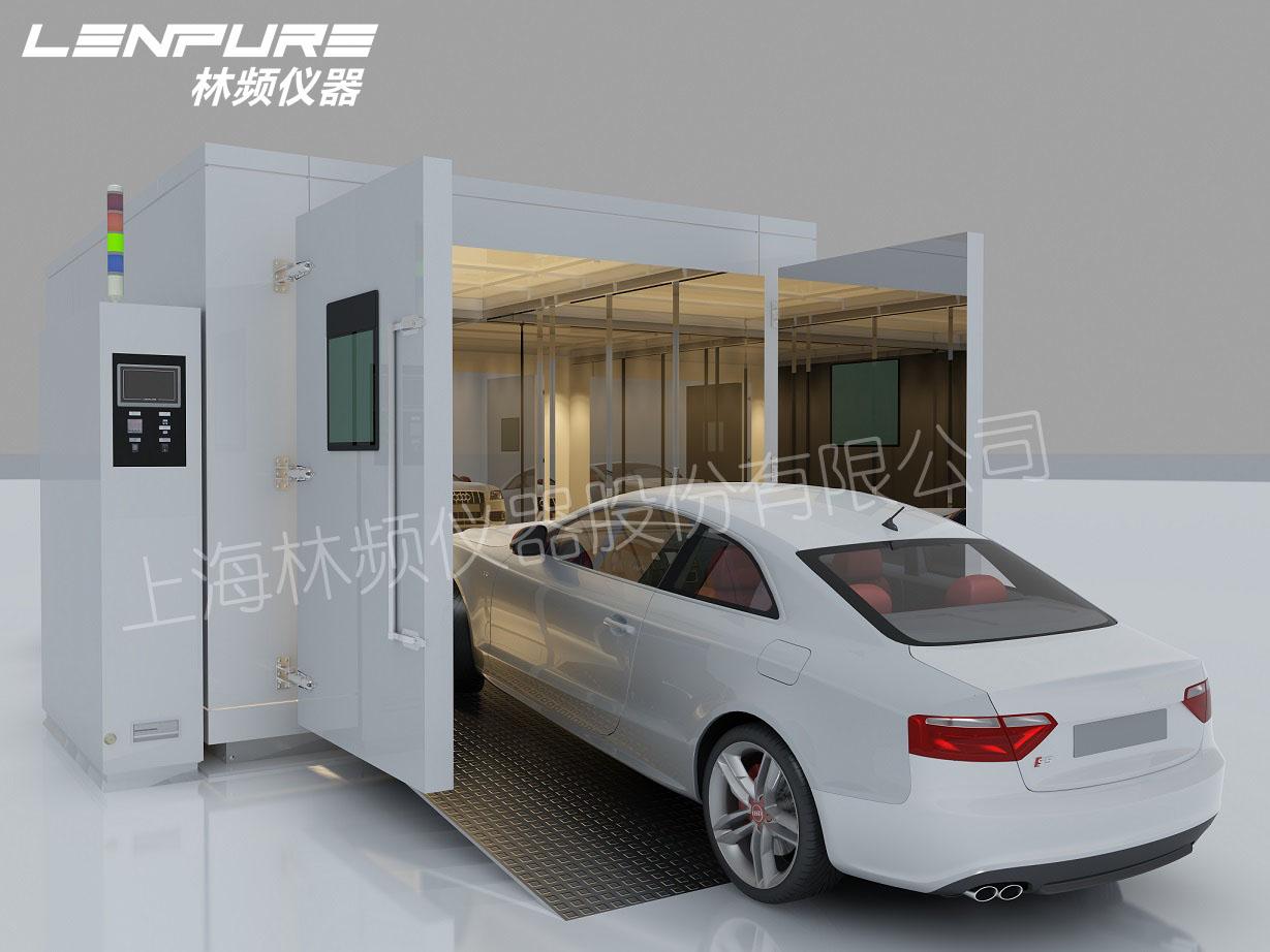 汽车环境试验舱
