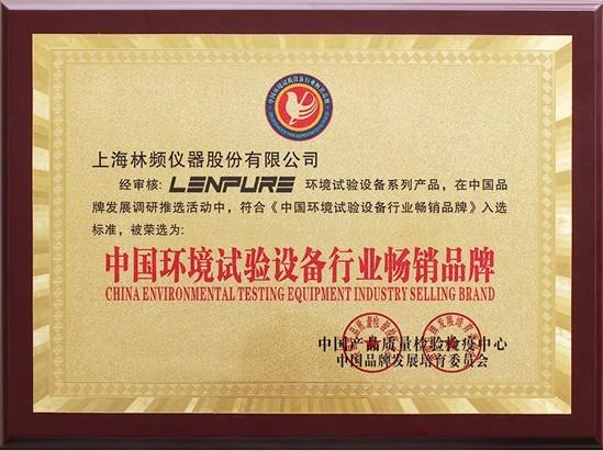 环境试验设备畅销品牌证书